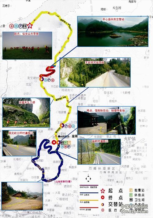 2012中国国际山地户外运动公开赛圆满结束高清图片